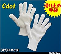 福徳産業 作業手袋 軍手 Cドットすべり止め手袋軍手(5双) 47 LLサイズ