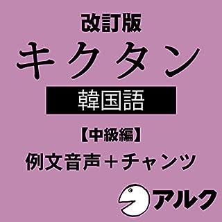改訂版 キクタン韓国語【中級編】例文+チャンツ音声 (アルク/オーディオブック版)                   著者:                                                                                                                                 アルク                               ナレーター:                                                                                                                                 アルク                      再生時間: 4 時間  4 分     レビューはまだありません。     総合評価 0.0