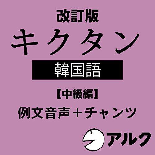 改訂版 キクタン韓国語【中級編】例文+チャンツ音声 (アルク/オーディオブック版) | アルク