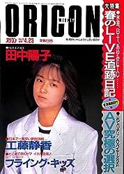オリコン・ウィークリー 1990年 4月23日号 No.547