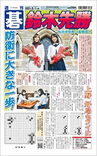 週刊碁2021年02月01日号