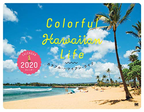 Colorful Hawaiian Life カレンダー 2020