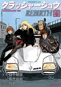 クラッシャージョウ REBIRTH(4) (イブニングコミックス)