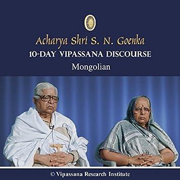 10 Day - Vipassana Discourse - Mongolian