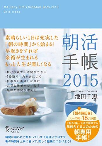 朝活手帳 2015の詳細を見る