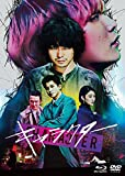 キャラクター 特装版(Blu-ray&DVD)[Blu-ray/ブルーレイ]