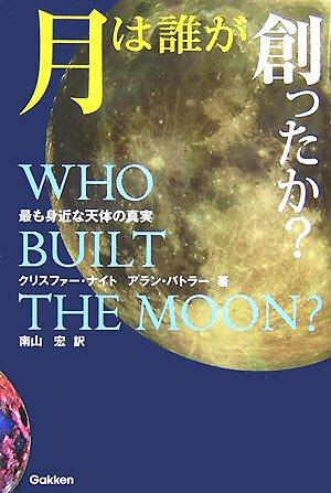 月は誰が創ったか?