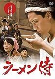 ラーメン侍[DVD]