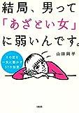 その恋を一気に動かす37の知恵 結局、男って「あざとい女」に弱いんです。 大和出版