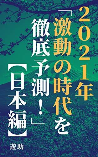 2021年「激動の時代を徹底予測!」【日本編】: 強い意志を持って生きましょう