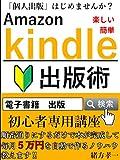 【2020年版】楽しい!簡単!Amazonkindle出版術: 【豪華特典付】初心者専用!無料ではじめる電子書籍【副業】【サラリーマン】【初心者】