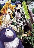 治癒魔法の間違った使い方 ~戦場を駆ける回復要員~ (3) (角川コミックス・エース)