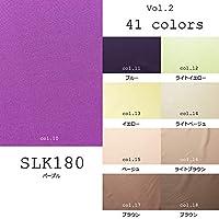 シルク 生地 裏地 本絹16匁デシン 国産 112cm幅 50cm単位カット対応 41色展開 SLK180
