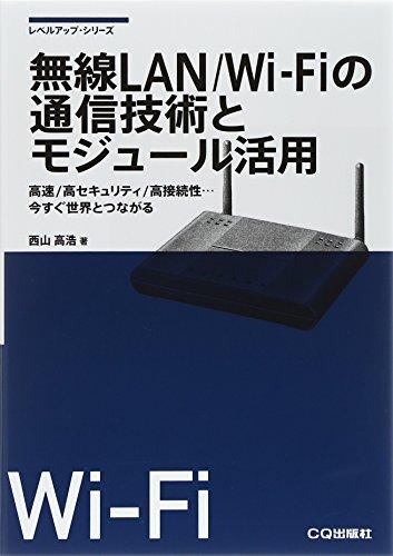 無線LAN/Wi-Fiの通信技術とモジュール活用: 高速/高セキュリティ/高接続性…今すぐ世界とつながる (レベルアップ・シリーズ)