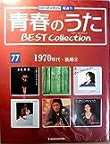 青春のうた ベスト・コレクションNo77 1970年代・後期15 デアゴスティーニ (青春のうた BEST Collection CDつきマガジン)