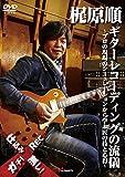 ギターレコーディングの流儀 プロの現場のシミュレーションから学ぶ匠の技と心得[AND-068][DVD]
