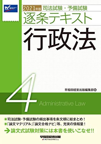 司法試験・予備試験 逐条テキスト (4) 行政法 2021年 (W(WASEDA)セミナー)