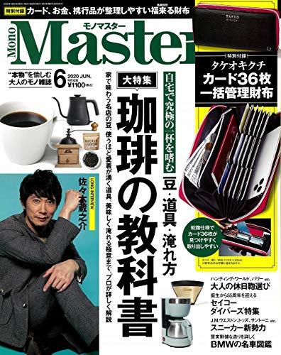 MonoMaster(モノマスター) 2020年 6 月号