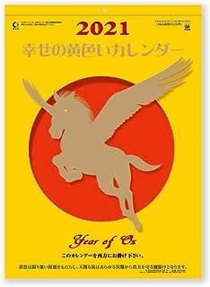 新日本カレンダー 2021年 カレンダー 壁掛け 幸せの黄色いカレンダー NK8706