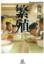 表紙: 繁殖   仙川環