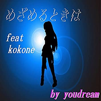 When Waking Up (feat. kokone)