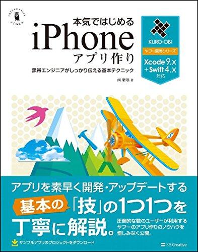 本気ではじめるiPhoneアプリ作り Xcode 9.x+Swift 4.x対応 (「ヤフー黒帯」シリーズ)