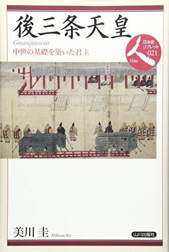後三条天皇―中世の基礎を築いた君主 (日本史リブレット人)