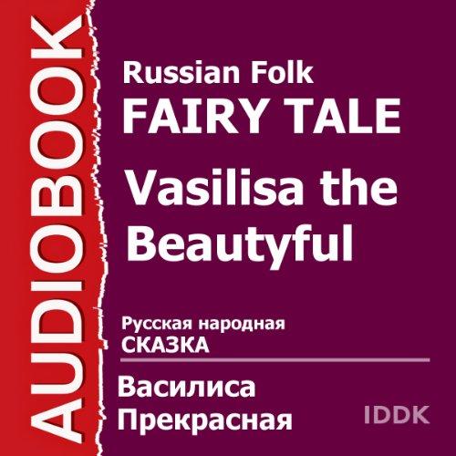 Vasilisa the Beautiful [Russian Edition] audiobook cover art