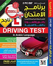 Driving License Theory Test in Arabic Text and Voice Over (Arabic Edition)