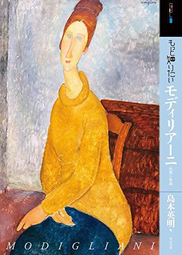 もっと知りたいモディリアーニ 生涯と作品 (アート・ビギナーズ・コレクション)