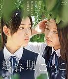 思春期ごっこ[Blu-ray/ブルーレイ]