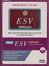 Best korean bible study Reviews