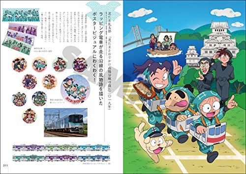 『忍たま乱太郎ビジュアルアートコレクション』の5枚目の画像