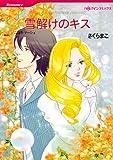 雪解けのキス (ハーレクインコミックス)