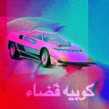 Space Coupe, Vol. 1