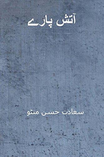 Atish Paray ( Urdu Edition )