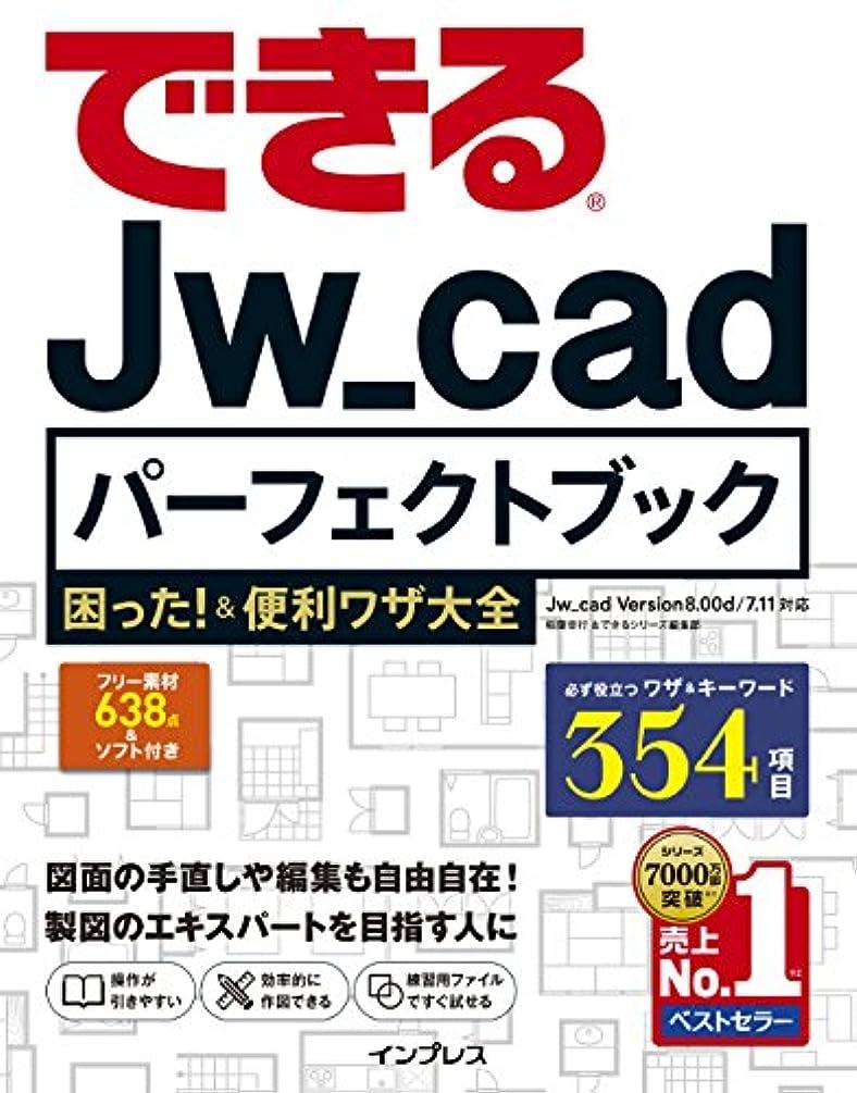サイクル集中ほのめかすできるJw_cadパーフェクトブック 困った!&便利ワザ大全 できるシリーズ