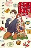 日比野さんちの季節手帖~ワケあり夫婦の十二か月~ 1 (プリンセス・コミックス)