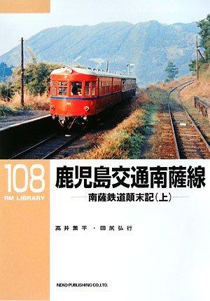 鹿児島交通南薩線―南薩鉄道顛末記〈上〉 (RM LIBRARY 108)の詳細を見る