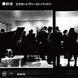 【Amazon.co.jp限定】前夜 ピチカート・ワン・イン・パースン(SHM-CD)(特典:メガジャケ付)