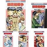図書館戦争 LOVE&WAR 別冊編 1-9巻 新品セット