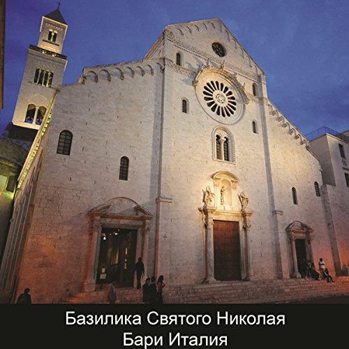 Basilica of San Nicola Bari Italy (RUS) copertina