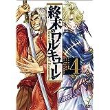 終末のワルキューレ コミック 1-4巻セット