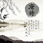 唐诗:一场绝代风华 - 唐詩:一場絕代風華 [Tang Poems: The Perfect Life]                   By:                                                                                                                                 李馫 - 李馫 - Li Xin                               Narrated by:                                                                                                                                 青墨 - 青墨 - Qingmo                      Length: 19 hrs     1 rating     Overall 5.0