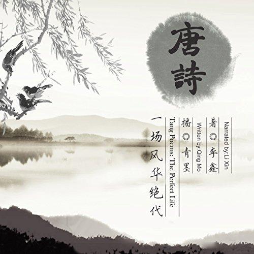 唐诗:一场绝代风华 - 唐詩:一場絕代風華 [Tang Poems: The Perfect Life] audiobook cover art