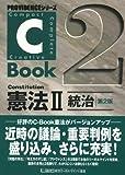 C‐Book 憲法〈2〉統治 (PROVIDENCEシリーズ)