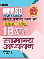 UPPSC SAMANYA ADH. PAP-I (18 PRCT SETS) NEW