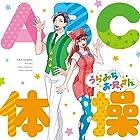 ABC体操(TVアニメ「うらみちお兄さん」オープニングテーマ)