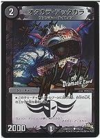 デュエルマスターズ オタカラ・アッタカラ(ドラマディックカード)/超戦ガイネクスト×極(DMR16極)/ ドラゴン・サーガ/シングルカード