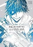 君死ニタマフ事ナカレ 9巻 (デジタル版ビッグガンガンコミックス)